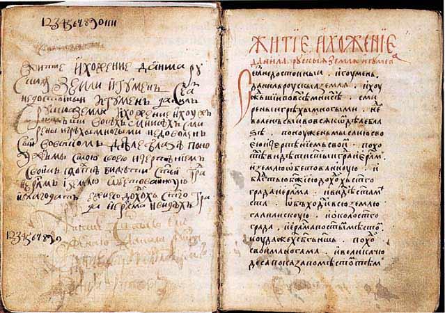 медицина в древней руси реферат